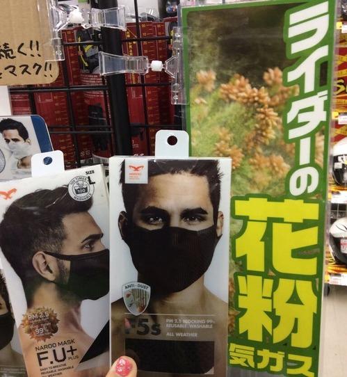 花粉マスク1