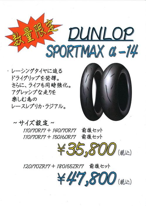 【64】DL α-14 特価POP