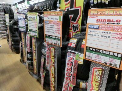 岡山 倉敷 福山 バイク車検 バイク任意保険 タイヤ17 (2)