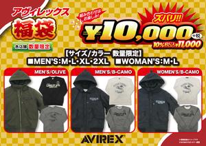2020fukubukuro_AVIREX