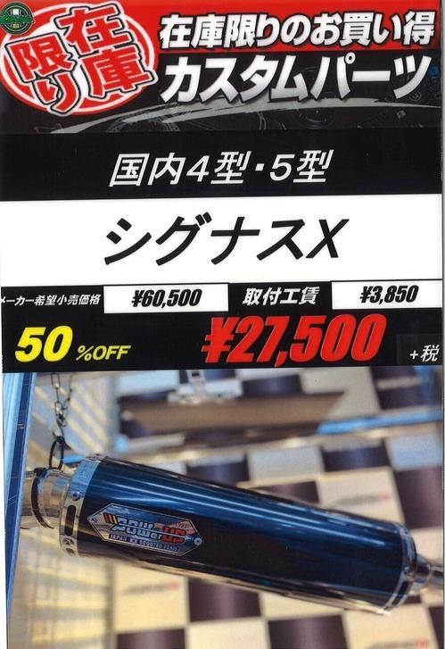 シグナスX 4〜5 長滞POP