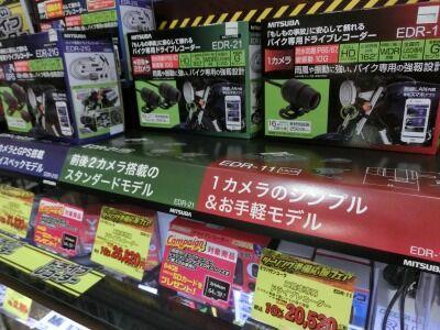 岡山 倉敷 福山 バイク車検 バイク任意保険 B+COM0312 (3)