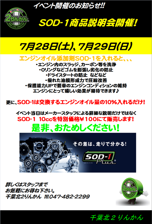 SOD-107280729