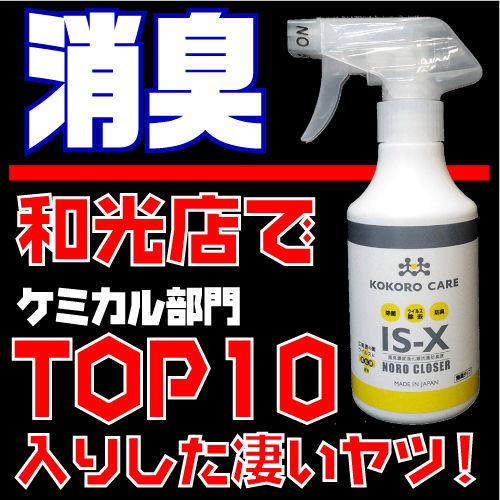 IS-X 500x500