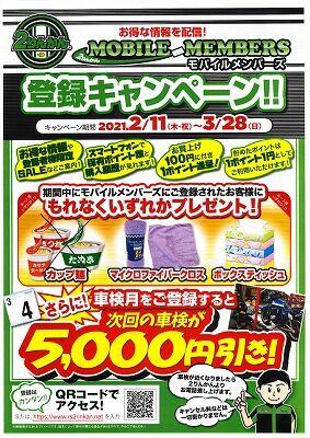 岡山 倉敷 福山 バイク車検 バイク任意保険 0214 (1)