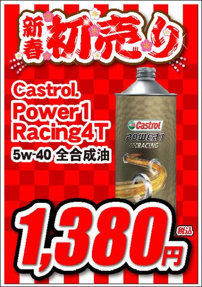 初売り_パワー1RACING_L