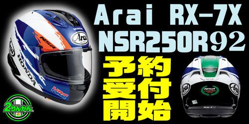 ARAI NSR250R 92 TOP