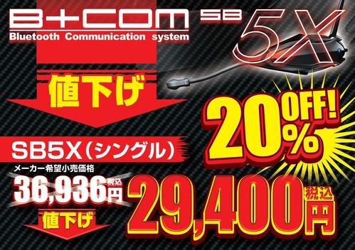 B+COM SB5Xがお買得