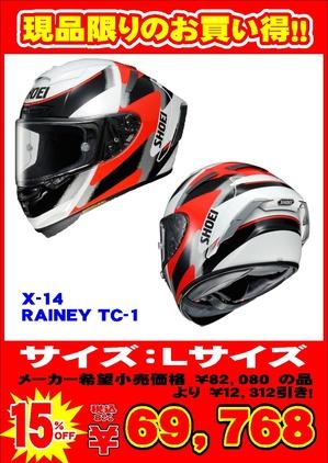 X-14レイニー