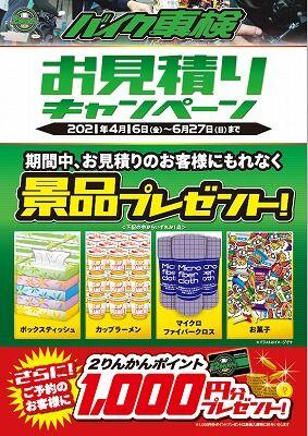 岡山 倉敷 福山 バイク車検 バイク任意保険0401