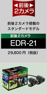 EDR-21