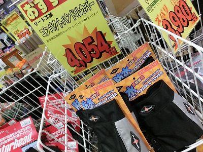 岡山 倉敷 福山 バイク車検 バイク任意保険 ハンドルカバー (1)