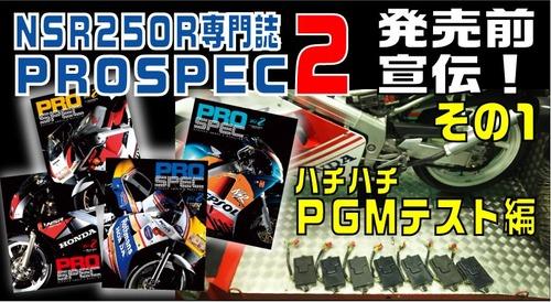 PROSPEC2-1