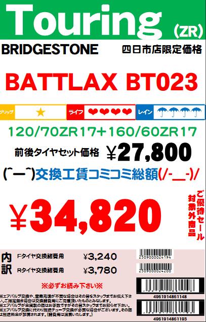 BT02312070ZR1716060ZR17