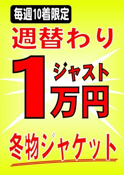 週替わり1万円均一ジャケット