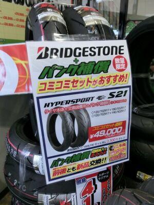 岡山 倉敷 福山 バイク車検 バイク任意保険 タイヤ12 (1)