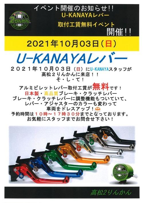 U-KANAYAイベント 2021年10月3日