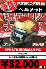 特価RPHA70-IRONMAN-HOMECOMI