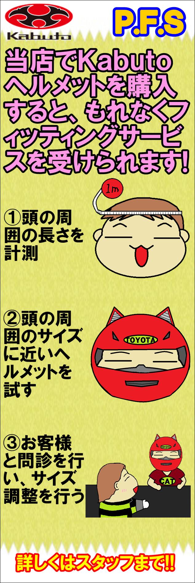 Kabuto PFS短冊POP