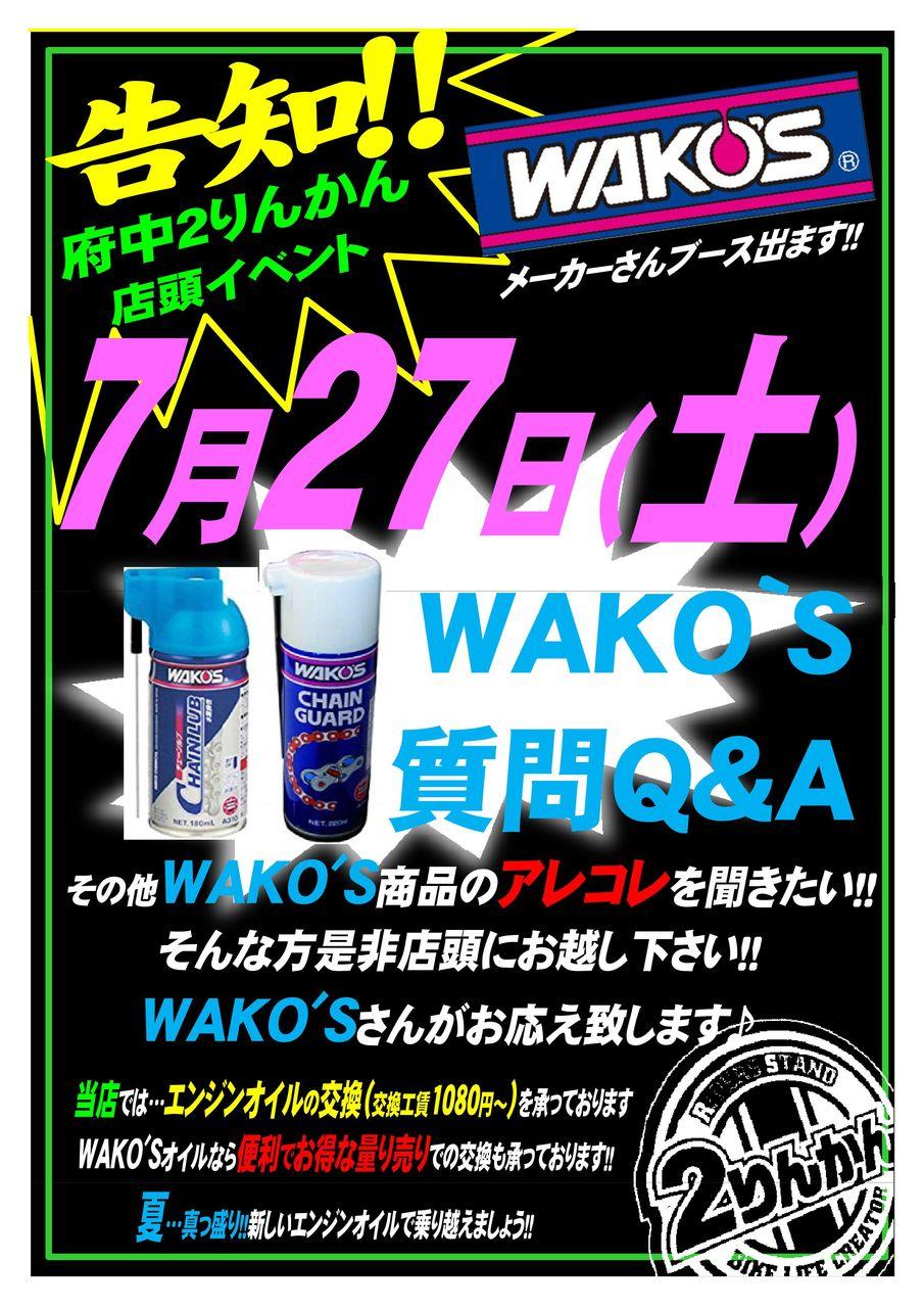 店頭イベントWAKOS (3)