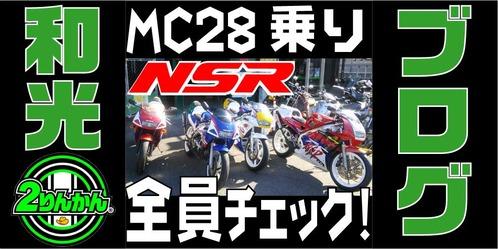 ブログトップ-ベース-MC28ニート