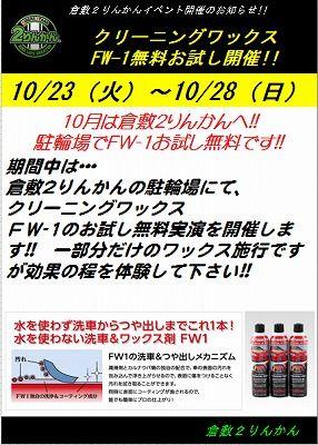 FW-1岡山 倉敷 福山 バイク車検 バイク任意保険