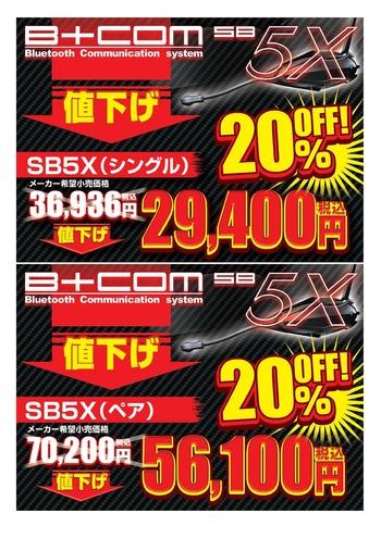B+COM5x値下げ