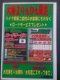 バイク車検 東大阪 奈良