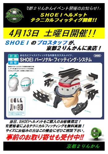 shoei EVENT PNG