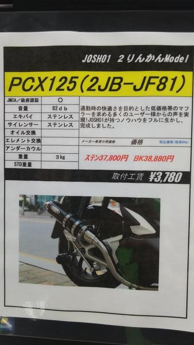 JF81コルペンドS_POP