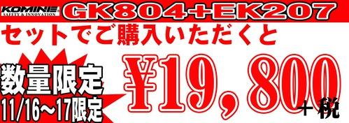 GK804特価