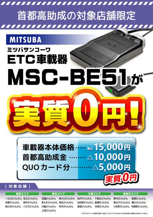 etc0_syutokou_a3_e09