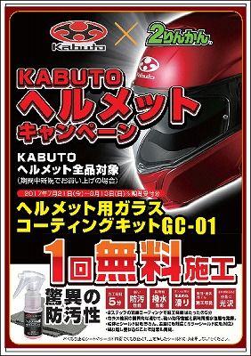KABUTO_CP-A3_L