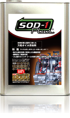 sod-1_product