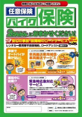 岡山 倉敷 福山 バイク車検 バイク任意保険1108 (2)
