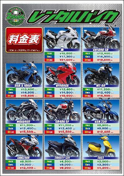 レンタルバイク料金表_水戸_L