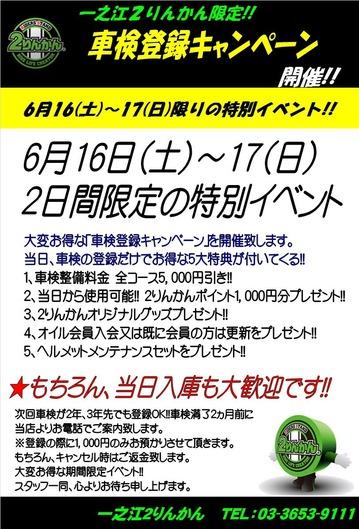 6月16日車検イベント