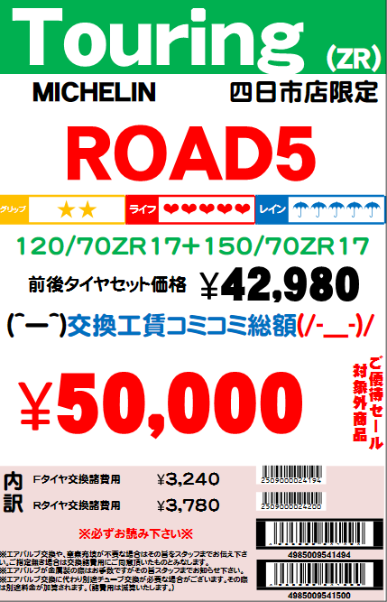 ROAD512070-15070