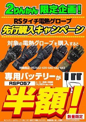 岡山 倉敷 福山 バイク車検 バイク任意保険 e-HEAT2 (1)