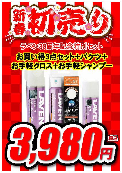 初売り_LAVENセット_L