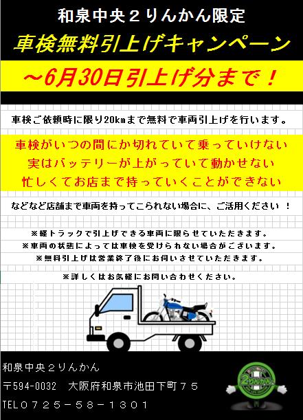 車検引き上げ無料・ブログ用
