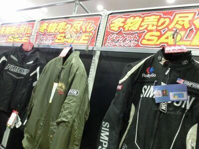 岡山 倉敷 福山 バイク車検 バイク任意保険 防寒ウェア0205 (4)