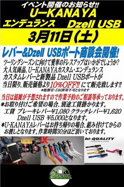 U-KANAYAイベント0311
