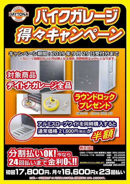19y08-増税前キャンペーン_page-0001