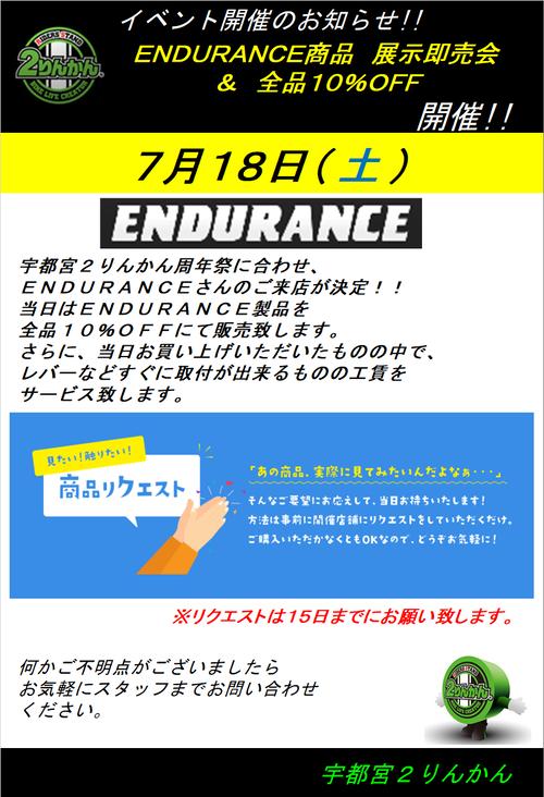 0718 ENDURANCE