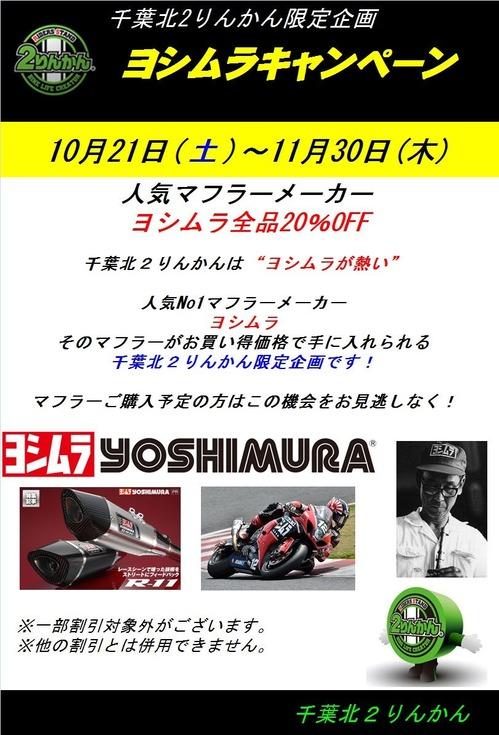10月ヨシムラ