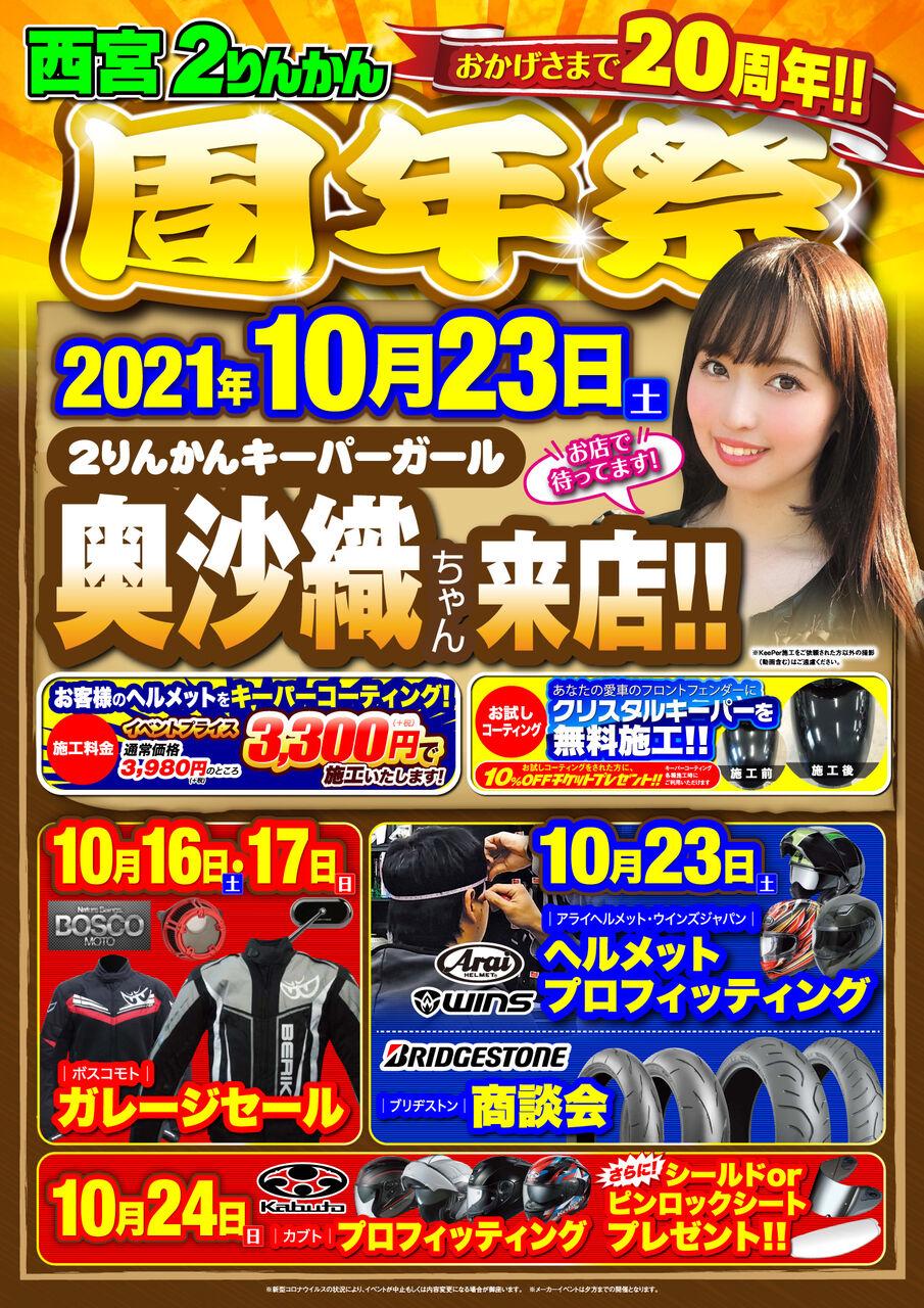 Anniv-Event_Nishinomiya_A3