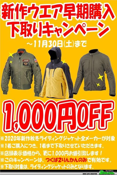 ジャケット下取りCP