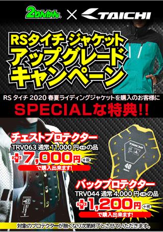 2020 菊陽2りんかん RSタイチキャンペーン