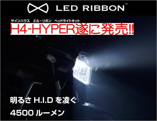 H4ハイパー